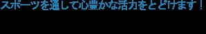 津市運動施設(安濃地域) 安濃中央総合公園内体育館  安濃テニスコート  安濃グラウンド